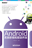 《Android系统移植和驱动开发》