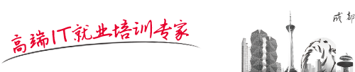 成都华清远见分中心是Android培训、嵌入式培训知名品牌